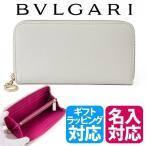 ブルガリ 財布 レディース 長財布 ラウンドファスナー ブルガリ ブルガリ 本革 名入れ ブランド BVLGARI 282435 新品