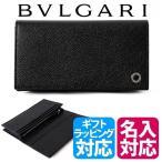 ブルガリ 財布 メンズ 長財布 かぶせ フラップ ブルガリ ブルガリ 本革 名入れ ブランド BVLGARI 283810 新品