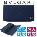 ブルガリ 財布 メンズ 長財布 かぶせ フラップ ブルガリ ブルガリ 本革 名入れ ブランド BVLGARI 283811 新品