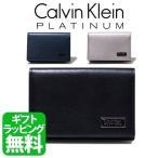 カルバンクラインプラチナム 名刺入れ カードケース メンズ レザー 専用化粧箱付き ブランド Calvin Klein PLATINUM 826613