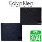 カルバンクラインプラティナム 財布 メンズ 二つ折り ジリガンズ 【メンズ ブランド 革小物 カード8段 Calvin Klein PLATINUM ブラック ネイビー】 850614