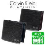 カルバンクラインプラチナム 財布 メンズ 二つ折り財布 かぶせ 2つ折財布 タット 【牛革 レザー カード 12枚収納 ブランド Calvin Klein PLATINUM】 808604