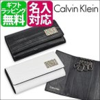 カルバンクライン キーケース 4連 【メンズ Calvin Klein 牛革 ブランド キーホルダー 名入れ対応】 プレッソ 832609