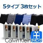 カルバンクライン ボクサーパンツ 3枚組 セット【メンズ 下着 ボクサーブリーフ 2タイプ 無地 シンプル Calvin Klein コットン 綿 ブランド パンツ】 プレゼント