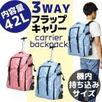 キャリーバッグ 3way キャリーケース 手持ちバッグ リュック スーツケース 大容量 42L 撥水加工 メンズ レディース【旅行カバン 機内持ち込み キャスター 軽量】