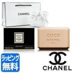 シャネル 石鹸 CHANEL ココ サヴォン 150g 【ブランド バスソープ ラッピング無料】 ギフト プレゼント 贈り物