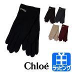 ショッピングchloe クロエ 手袋 レディース グローブ カシミア アクリル ウール ブランド Chloe 正規品 新品 プレゼント