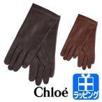 ショッピングchloe クロエ 手袋 レディース 革 ラムレザー Chloe