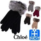 ショッピングchloe クロエ 手袋 レディース グローブ カシミア ラビットファー CH14-1E ブランド Chloe 新品 プレゼント