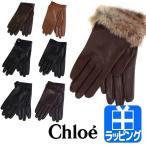 ショッピングchloe クロエ 手袋 レディース グローブ CH41290-1 ブランド Chloe 新品 プレゼント