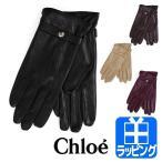 ショッピングchloe クロエ 手袋 レディース グローブ 革 ラムレザー ブランド Chloe 新品 プレゼント