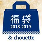サマンサタバサ &シュエット 福袋 2019 レディース ブランド &chouette 予約