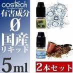 電子タバコ リキッド 国産 電子煙草 5ml 2本セット コステック costech 【国産リキッド メンソール たばこ味 タール0 ニコチン0 有害成分0 costech 30mlも販売】