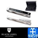 クレストブリッジブラックレーベル ネクタイピン ブランド BLACK LABEL CRESTBRIDGE 51V-06-046-07 新品