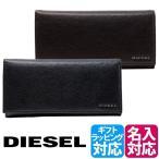 ショッピングdiesel ディーゼル 財布 メンズ 長財布 かぶせ X03928 PR271 本革 レザー ブランド DIESEL 名入れ ラッピング