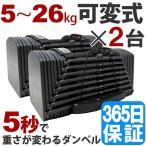 可変式ダンベル 片手 20kg ×2セット 40kg ブロック可