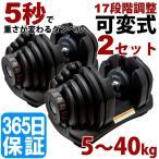 可変式 ダンベル 40kg 2個セット 片手 ダイヤル式 ア