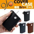 グロー ケース カバー レザー 革 加熱式たばこ glo 専用ケース 名入れ 合成皮革 おしゃれ  電子タバコ 本体カバー