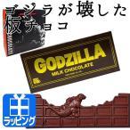 バレンタイン 限定 チョコレート  ゴジラが壊した板チョコ 本命 友チョコ 義理チョコ キャラチョコ ギフト プレゼント