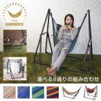 ハンモック-商品画像