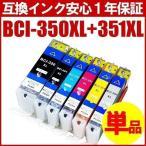 【プリンター インク CANON BCI-350XL BCI-351XL系 インクカートリッジ  】互換インク BCI-350XLBK BCI-351XLBK 各色 キャノン BCI-350XL BCI-351XL チップ付