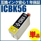 プリンター インク エプソン IC56 インクカートリッジ  互換インク IC56 ICBK56 ブラック