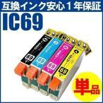 IC69 プリンター インク エプソン EPSON 互換インク IC69 ICBK69 ICC69 ICM69 ICY69  各色