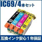 IC69 プリンターインクエプソンEPSONエプソンインクカートリッジIC69  互換インク IC69  IC4CL69   4色セット