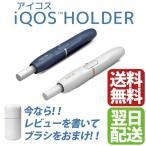アイコス ホルダー 単品 販売 ホルダーのみ 購入 ホワイト ネイビー 白 紺 iqos