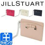 ジルスチュアート パスケース 定期入れ レディース シャイニング 【ブランド JILL STUART プレゼントに ショップバッグ付き】