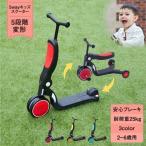 5way キッズスクーター 2〜6歳用 3輪車 キックボード キックスクーター 幼児 子供 トレーニングバイク 乗り物 おもちゃ