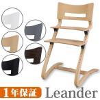 リエンダー ハイチェア ベビー チェアー 木製 赤ちゃん 椅子 いす 1年保証