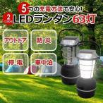 LED ランタン 充電式 63灯 明るい ソーラー 手回し 車載充電 キャンプ 防災 停電