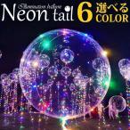 ����ߥ͡������ ���� ���� ���� LED ��¢ �Х롼�� ���٥�� �ѡ��ƥ��� �뺧�� �إꥦ�६��������  �ͥ���ơ��� Neon Tail ���� ���� 3��