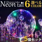 イルミネーション 光る 風船 汎用 LED 内蔵 バルーン イベント パーティー 結婚式 ヘリウムガスで飛ぶ  ネオンテール Neon Tail 幻想 風船 5個
