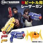 おもちゃ 銃 ガン 鉄砲 ゲーム 虫退治 光線銃 レーザー
