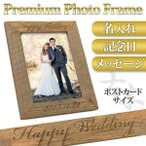 フォトフレーム 写真立て 壁掛け おしゃれ 名入れ 結婚祝い