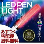 LED ペンライト コンサート ライト 15色切り替えできる