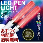 LED ペンライト 2個セット コンサート 15色切替 ライブ バンド