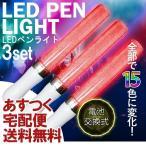 LED ペンライト 3本セット コンサート 15色切替 ライブ バンド