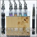 電子煙草 x6 ego 電子タバコ 置き型スタンド XROSS6 電子タバコをスタイリッシュに保管 禁煙 節煙 電子たばこ
