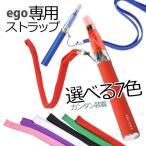 電子タバコ vape ego-T 電子タバコ ネックストラップ ego専用禁煙 節煙 電子たばこ