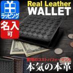 財布 メンズ 二つ折り財布 本革 札入れ 小銭入れあり ブランド LUSSO 【安い 新品 イントレチャート 編み込み おしゃれ 本皮 名入れギフト 】