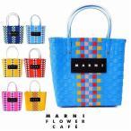 ショッピングMARNI マルニ バッグ フラワーカフェ ピクニックバッグ かごバッグ トートバッグ 新品