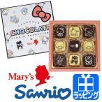 バレンタインデー おもしろチョコ 限定 チョコレート サンリオキャラ 9個 子供 本命 友チョコ 義理チョコ キャラチョコ ギフト プレゼント