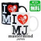 マスターマインドジャパン mastermind WORLD マスターマインド マグカップ I LOVE MJ 【スカル シャレコーベ ジョリーロジャー アイテム ブランド】