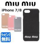 ミュウミュウ iPhone 8 ケース 本革 MiuMiu