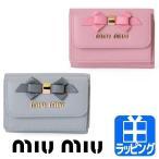 ショッピングMIUMIU ミュウミュウ 財布 三つ折り ピンク リボン ミニ財布 5MH020 新作