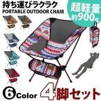 アウトドア チェア 椅子 2セット コンパクト 軽量 折りたたみ 背もたれつき おしゃれ 携帯用 折り畳み 野外 メッシュ 通気性