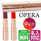 オペラ リップティント 限定色 口紅 ブランド コスメ 07 08 ブランド OPERA ピンクフレイズ バーガンディキス
